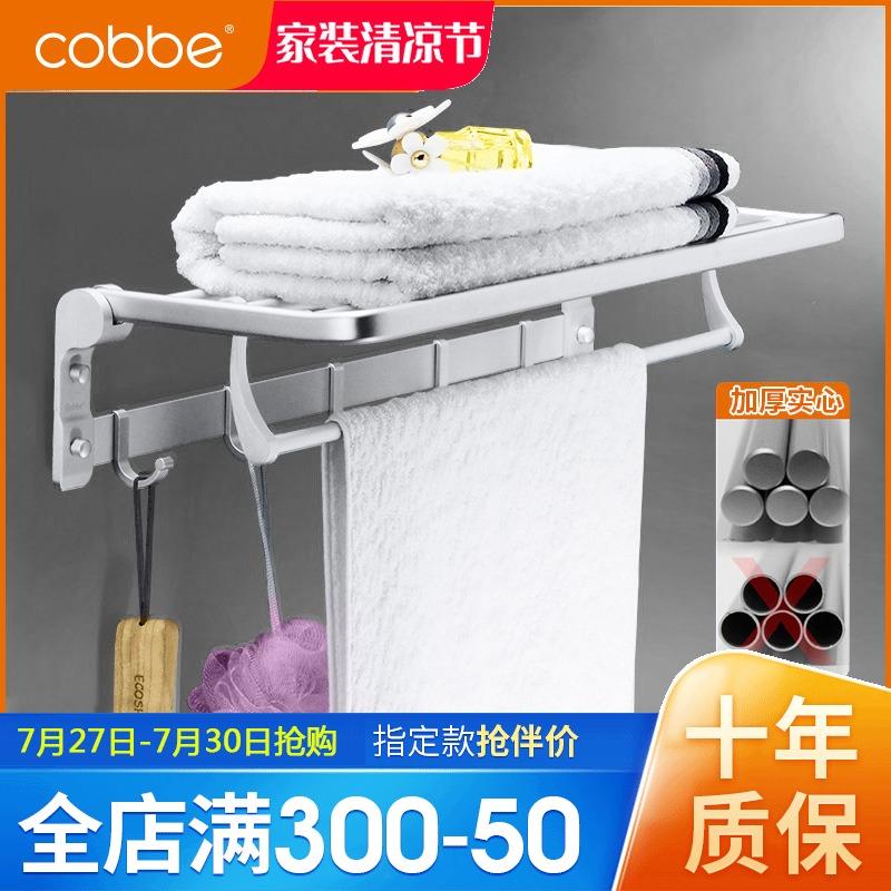 卡贝卫生间五金挂件太空铝浴巾架