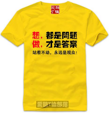 想都是问题做才是答案文字系列T恤衫文化衫纯棉短袖圆领一件包邮
