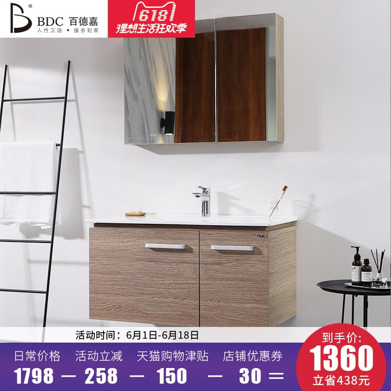 BDC百德嘉 浴室柜好不好,浴室柜哪个牌子好