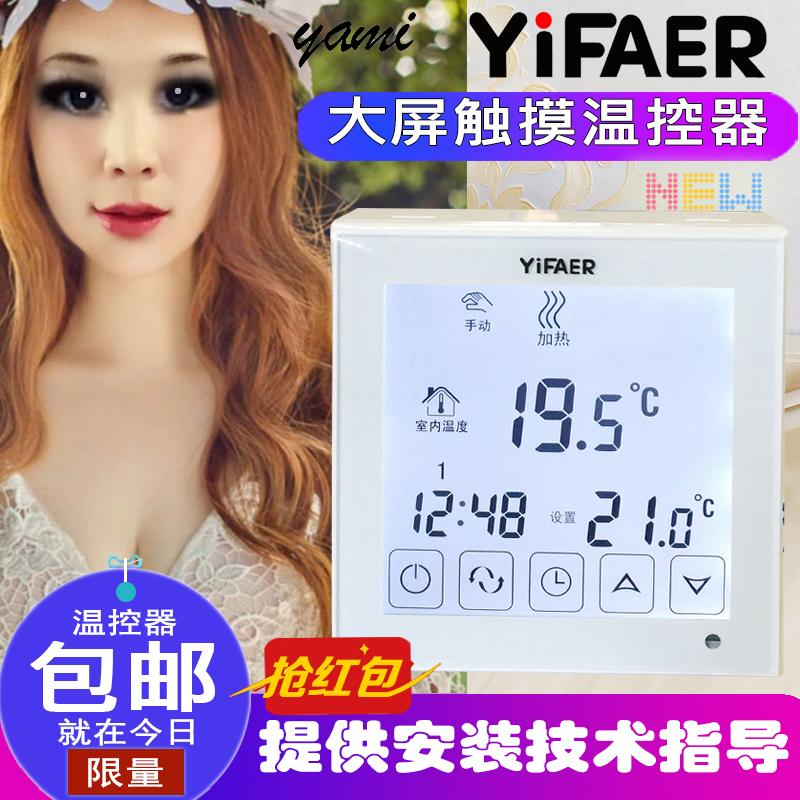 包邮 依法儿YiFAER有线无线壁挂炉温控器通用款 性价比高室温控器