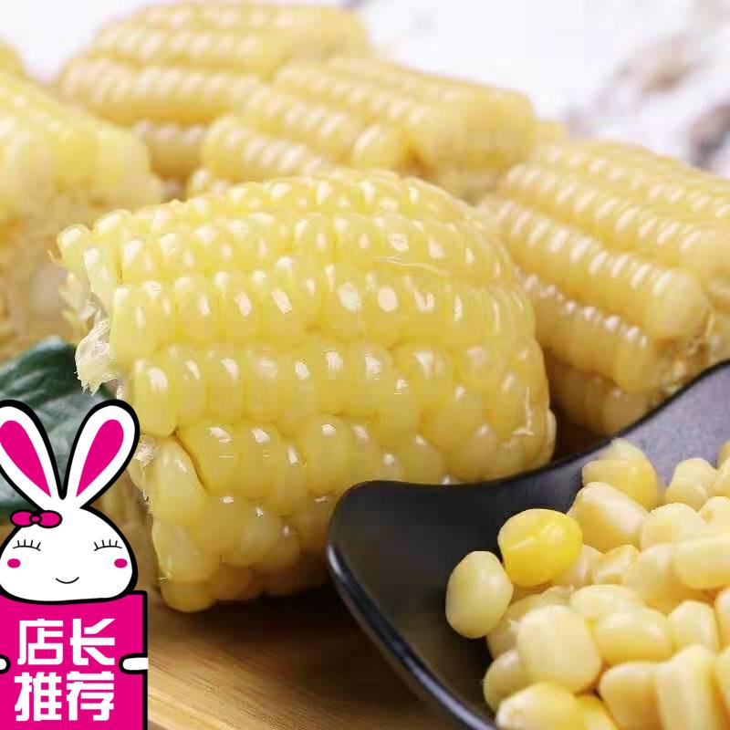 2019年新鲜嫩玉米白甜糯玉米棒10支东北农家自产真空即食粘糯玉米