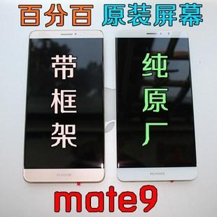 Mate9原裝手機屏幕顯示屏MHA-AL00 TL00觸摸屏配件總成液晶屏