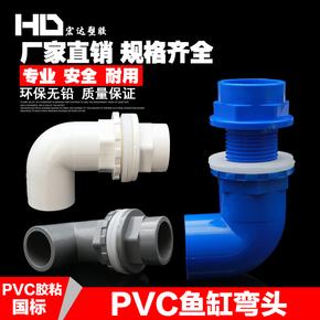 鱼缸上下水管接头 PVC弯头 90度管件溢流加长内外 牙 丝 底滤水箱