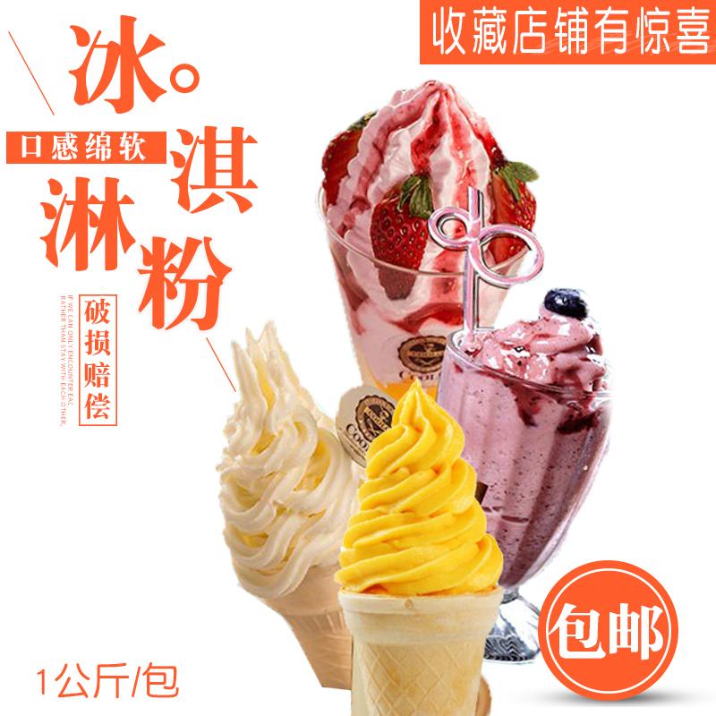软质冰淇淋粉机冰激凌粉圣代甜筒粉多种口味  德美林蛋筒脆皮包邮