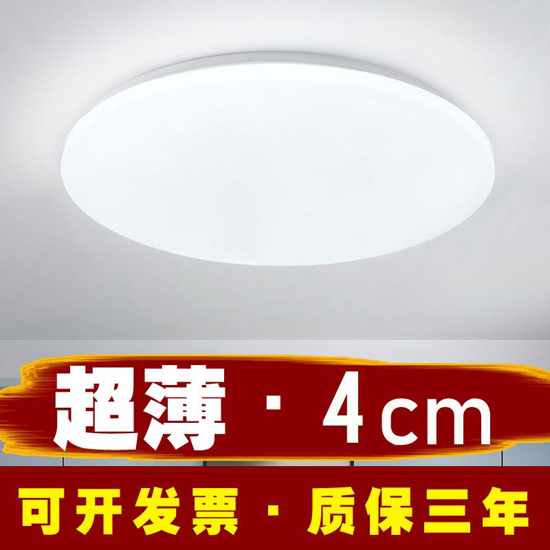 吸燈頂燈LED吸頂燈客廳燈卧室燈辦公室陽臺過道簡約圓形超薄燈具