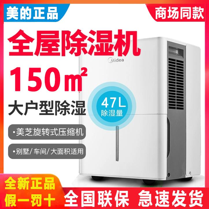美的工业除湿机大功率家用卧室吸湿器地下室除潮湿吸潮抽湿机工业