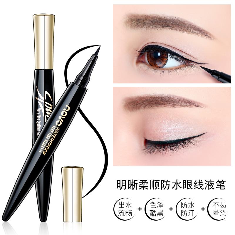 NOVO眼线液笔防水不晕染 持久不脱色 黑色大眼定妆自然细眼线水笔