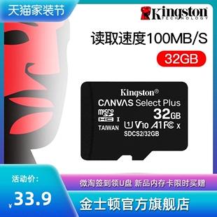 金士顿32g内存卡 100MB/s SD卡高速行车记录仪tf卡 32g手机存储卡价格
