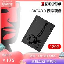 金士頓120G固態sata3固態硬盤非128G筆記本2.5寸臺式機電腦SSD