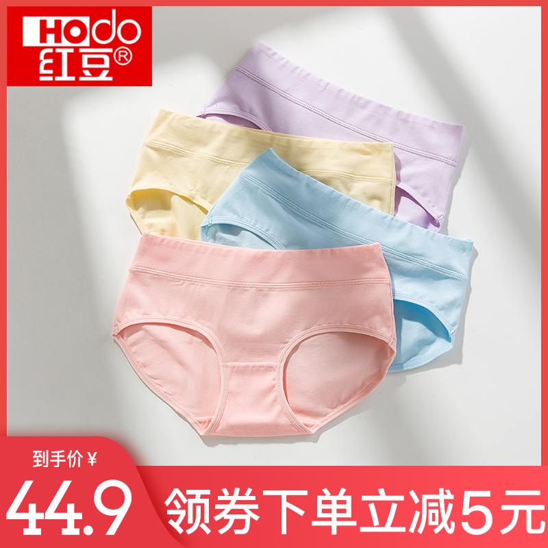 (用15元券)红豆女士纯棉100%全棉透气三角裤
