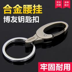博友钥匙扣男士汽车钥匙扣男腰挂皮带个性创意锁匙扣挂件简约高档