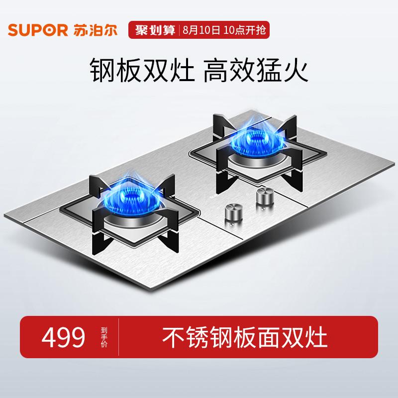 SUPOR/苏泊尔 qs505燃气灶天然气嵌入式双灶液化气煤气台式灶