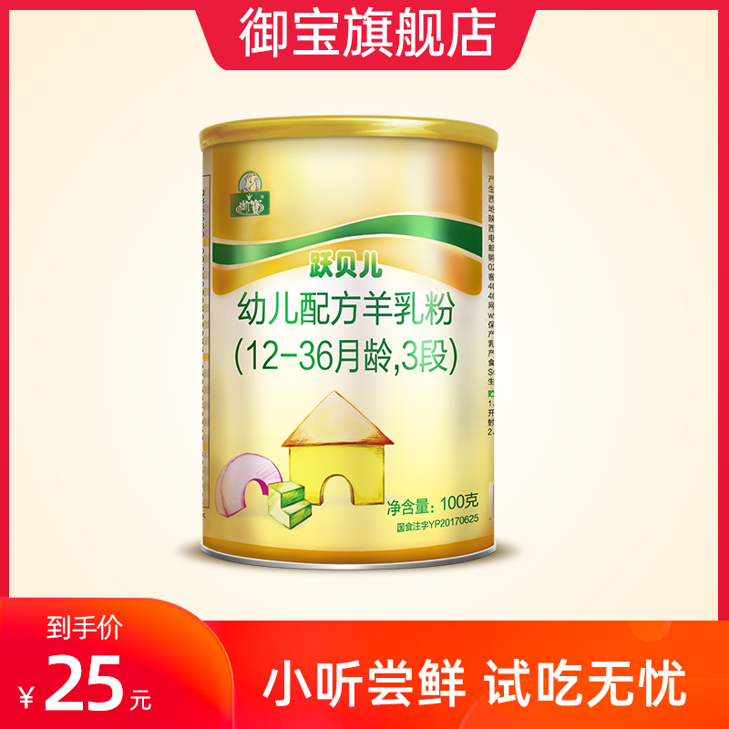 【年卡更省】御宝跃贝儿幼儿配方羊奶粉百跃羊乳粉3段100g1-3岁