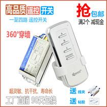 无线遥控开关220V吸顶卧室电灯单两三四路智能远程家用电源免布线