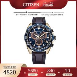 西铁城日本官方正品深蓝表盘金色皮带光动能电波手表男CB5039