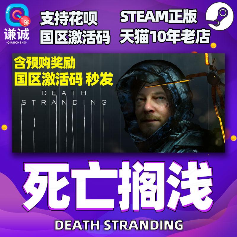 PC中文正版游戏steam 死亡搁浅 Death Stranding 国区cdkey激活码 小岛秀夫出品