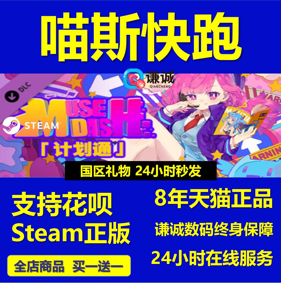 PC中文 steam 喵斯快跑 计划通DLC Muse Dash - Just as planned  国区礼物