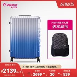 【买1送1】外交官万向轮行李箱男拉杆箱旅行箱女大容量2024寸