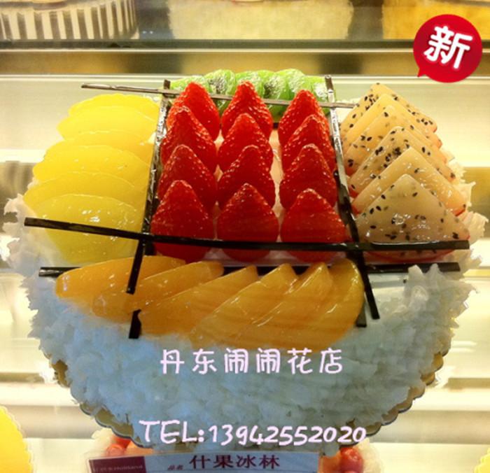 【什果冰林】丹东本地订好利来生日蛋糕/东港草莓水果蛋糕配送