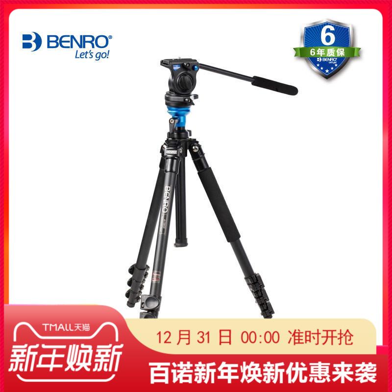 百诺A1573FS2三脚架专业便携单反相机摄影摄像机阻尼云台观鸟专用