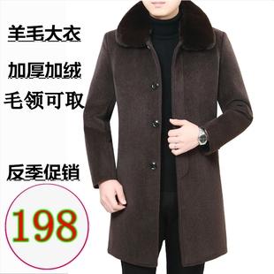 反季促销中老年羊毛呢大衣男中长款加厚加绒毛呢外套爸爸冬装外套