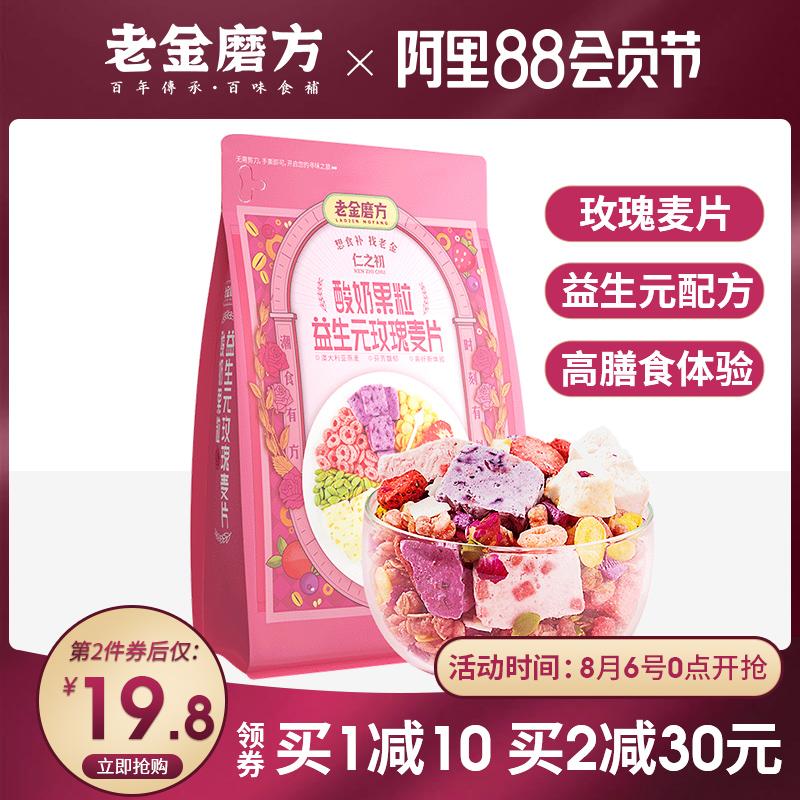 老金磨方酸奶果粒益生元玫瑰麦片脆水果即食冲饮燕麦代餐干吃食品