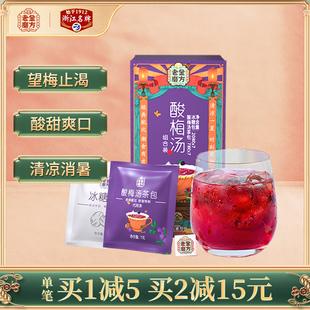 老金磨方免煮酸梅汤原材料茶包桂花乌梅三角袋泡自制非酸梅粉
