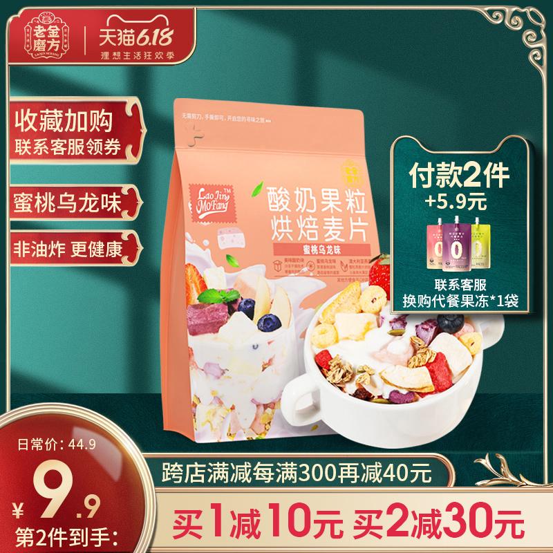 老金磨方酸奶果粒烘焙麦片 蜜桃乌龙味 即食营养早餐麦片冻干酸奶
