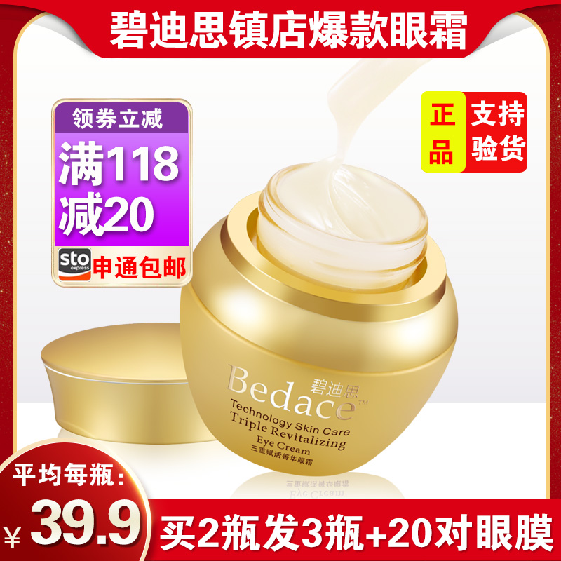 Beatrice eye cream to remove light dark circles, eye bag for women to remove light wrinkles, fishtail lines, fine lines, firming, anti wrinkle and moisturizing
