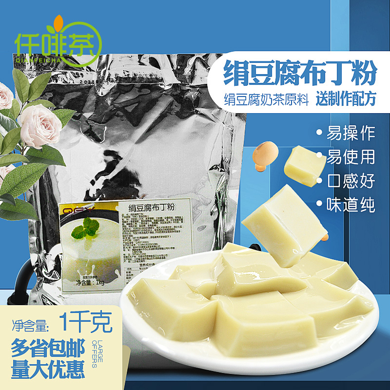 Qianfuyuan silk tofu powder Douhua pudding powder silk tofu milk tea dessert store special raw material bag commercial 1kg
