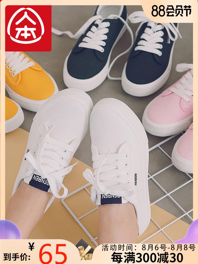 人本帆布鞋女百搭配裙子的小白鞋2020春韩版情侣平底板鞋布鞋网红