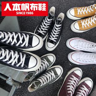 人本官方春新款百搭高帮板鞋1970s复古港风帆布鞋泫雅风鞋子女潮
