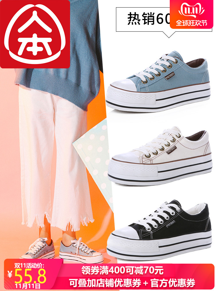 People of the canvas shoes women's thick cloth shoes with small white shoes cowboy casual shoes female wild student 1992 shoes