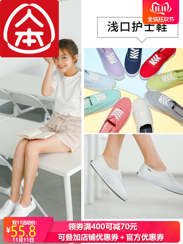 People of the canvas shoes women's autumn breathable wild nurse shoes students casual flat cloth shoes women's street shot white shoes