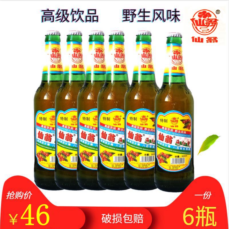河曲特产 瓶装仙翁海红蜜海红果汁碳酸饮料 厂家直销6瓶46元包邮