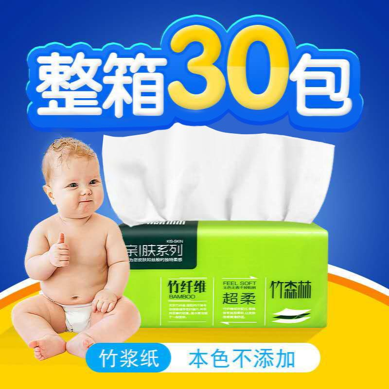 抽纸整箱30包竹森林3层抽取式面巾卫生纸巾家用餐巾纸家庭装555