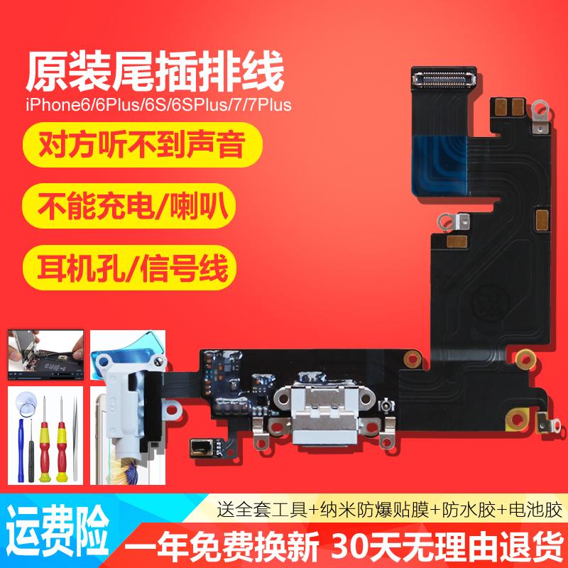 苹果iphone6sp尾插7代7plus原装尾插排线充电接口6plus送话器排线