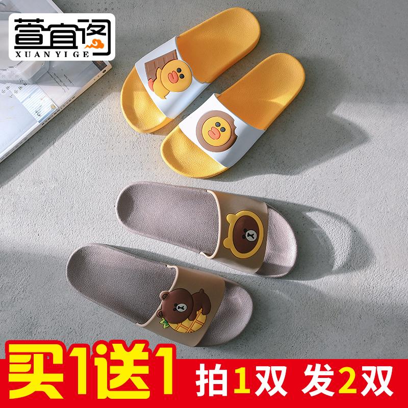 12月01日最新优惠买一送一拖鞋女夏天可爱家用男凉拖
