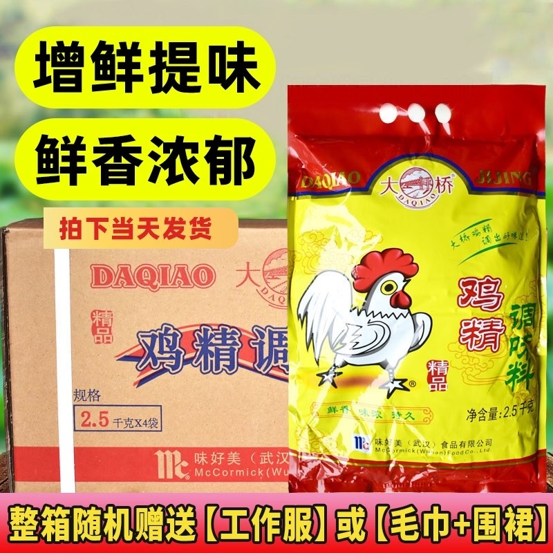 Daqiao fine chicken essence seasoning large bag of 2.5kg commercial whole box seasoning for fried vegetables, cooking and catering