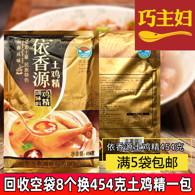 Yixiangyuan native chicken essence Yunnan authentic native chicken essence seasoning 454g household high temperature resistant commercial seasoning