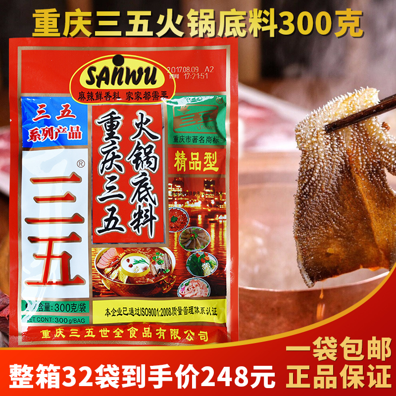 Chongqing specialty 35 hot pot seasoning old hot pot seasoning spicy hot pot seasoning chuanchuanxiang household commercial spicy 300g
