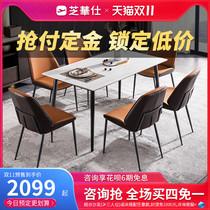 芝华仕意式轻奢岩板餐桌椅组合现代简约家用饭桌吃饭小户型PT018