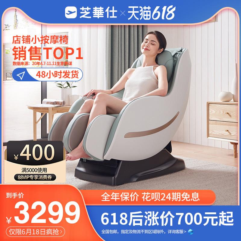 芝华仕头等舱电动多功能豪华太空舱按摩椅家用全身小型迷你m2050