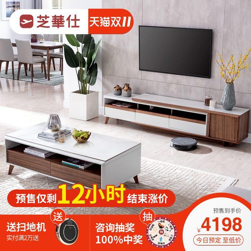 【】芝华仕简约现代创意茶几电视柜组合伸缩实木客厅PT007 thumbnail
