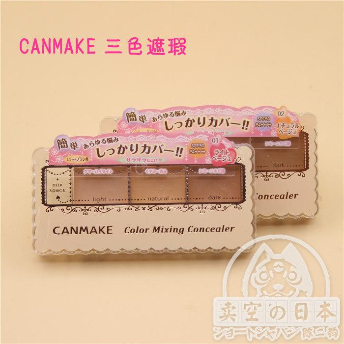 日本canmake/井田 三色遮瑕膏spf50/pa+++ 遮黑眼圈痘印 两色热销25件五折促销