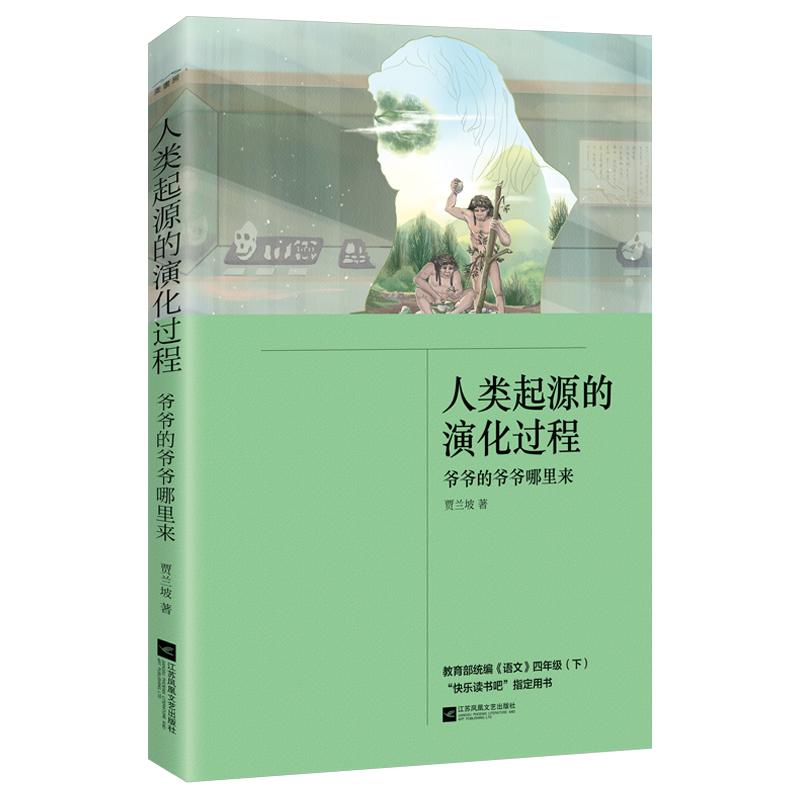 包邮/(rt)人类起源的演化过程:爷爷的爷爷哪里来/江苏凤凰文艺
