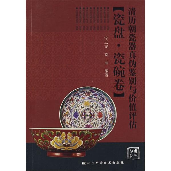 Книги о фарфоровых изделиях Артикул 620333530737