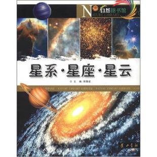 黄山书四色星系星座星云自然图书馆ggzt正版包邮