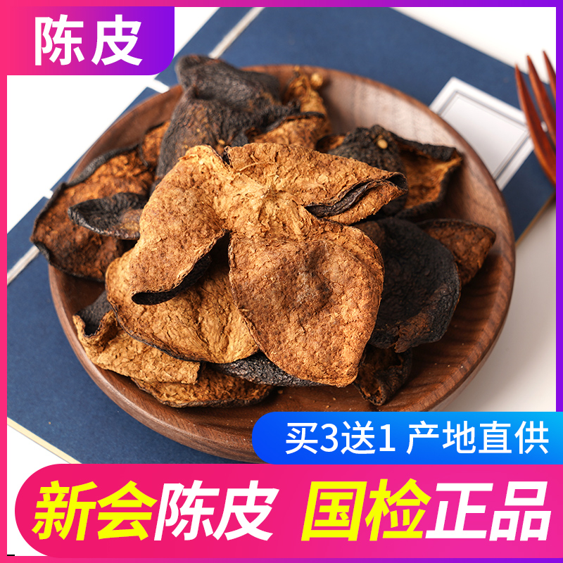 新会陈皮正宗地道5-10年陈皮茶15年大红中药老陈皮泡水干广东特产