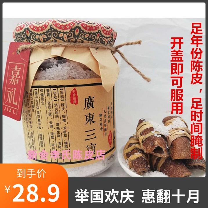 广东三宝陈皮咸榄禾杆草正宗新会特产三宝扎五年老陈皮手工制腌制